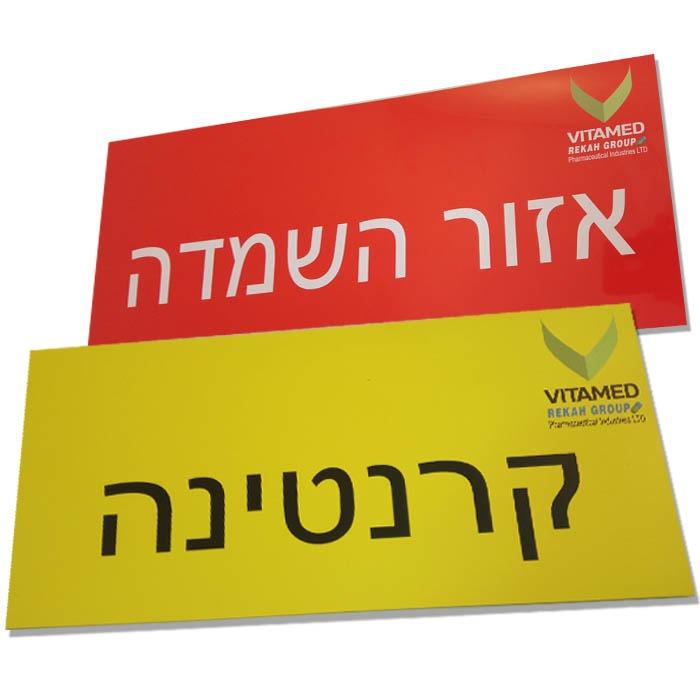 שלטי PVC מודפסים בגודל 40X20 סמ