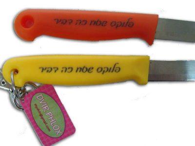 חריטה על סכין