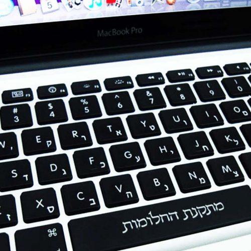חריטת עברית מחשב נייד מקינטוש עם תאורה