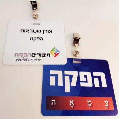 כרטיס פלסטיק מודפס 11X8 סמ עם קליפס