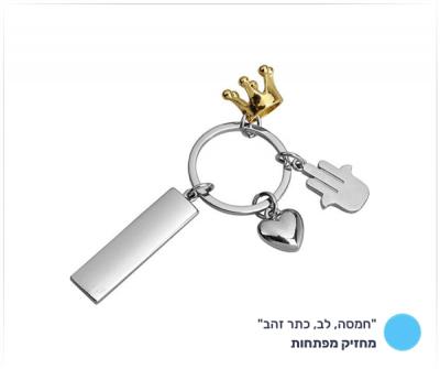 """מחזיק מפתחות """"חמסה, לב, כתר זהב"""""""