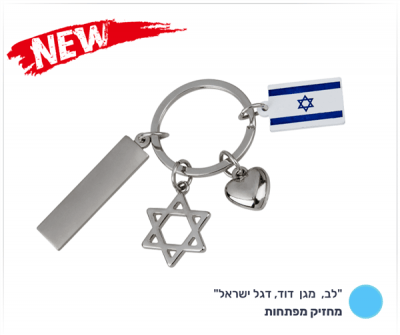 """מחזיק מפתחות """"לב, מגן דוד, דגל ישראל"""""""