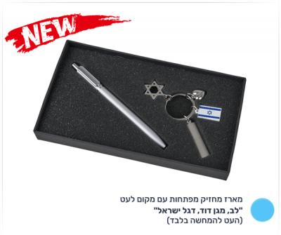 מארז מחזיק מפתחות עם מקום לעט- לב, מגן דוד, דגל ישראל