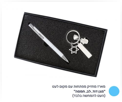 מארז מחזיק מפתחות עם מקום לעט- מגן דוד, לב, חמסה